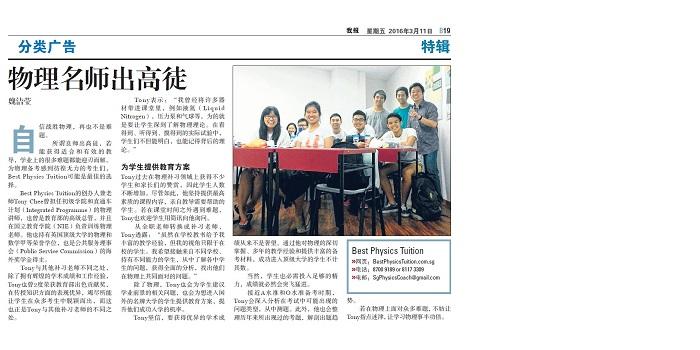 Zao Bao - Physics Expert Mentors Top Students